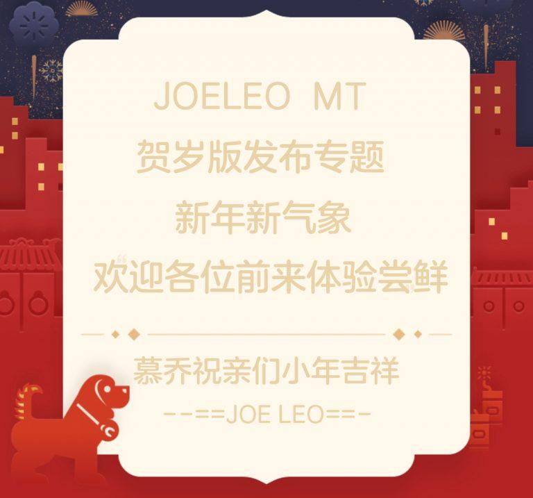 【慕乔原创】JOELEO MT 贺岁版发布